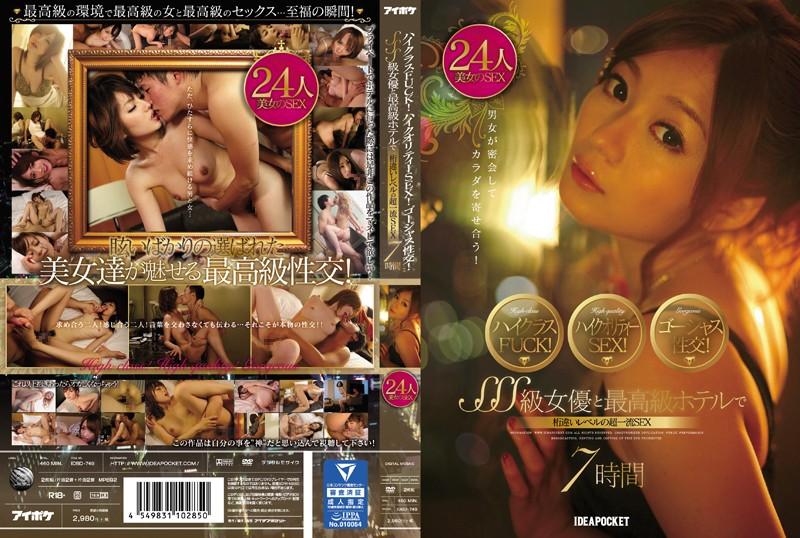 顶级旅馆肏翻SSS级女优豪华幹砲 8小时 - 下