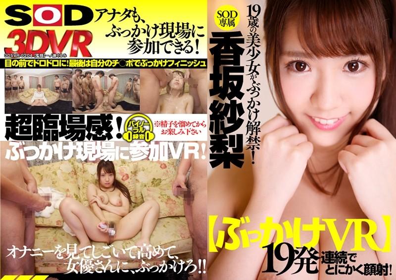 VR 喷精颜射19连发! 香坂纱梨 第二集