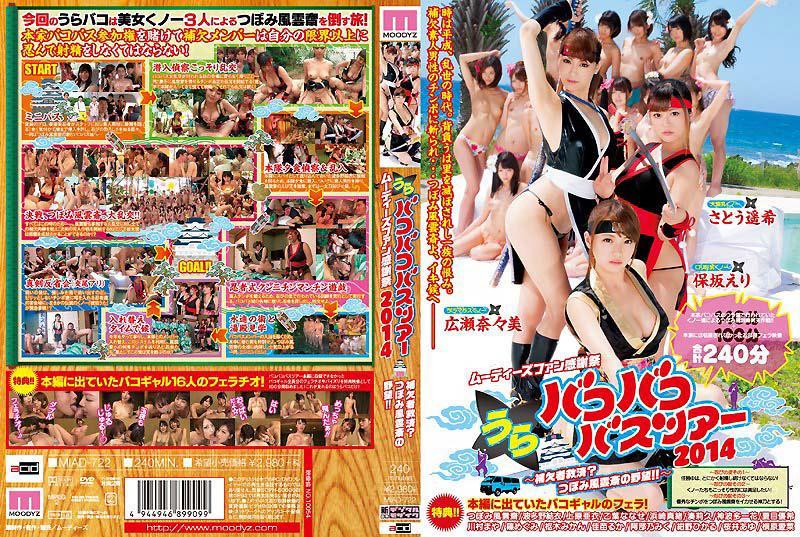 幹砲巴士之旅2014隐藏版 候补未上者的救济?小蕾风云斋的野望!!