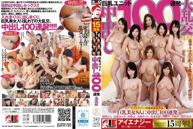 IEnergy15周年纪念 巨乳女优100连射大乱交