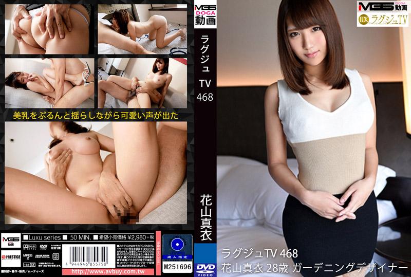 高贵正妹TV 468 立花まゆ