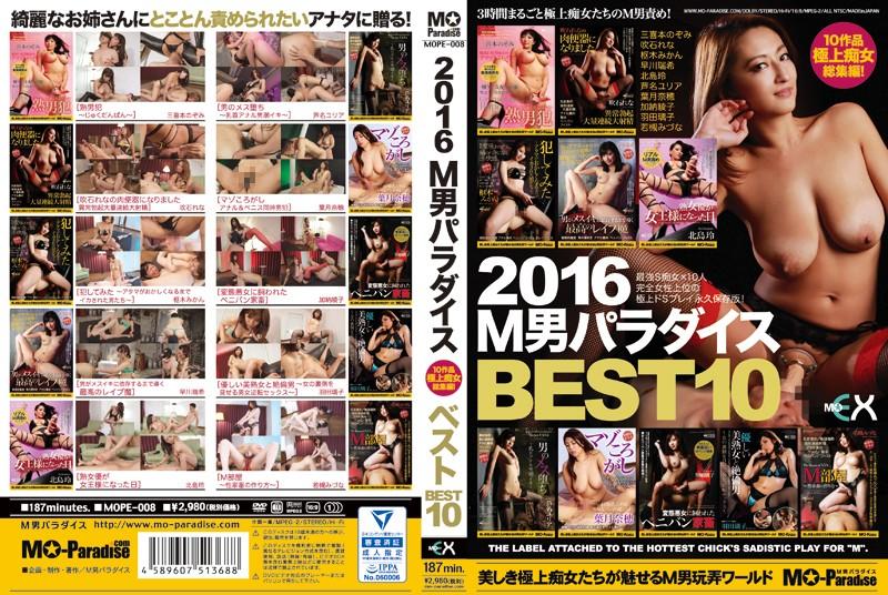 2016年 M男天堂精选前10作