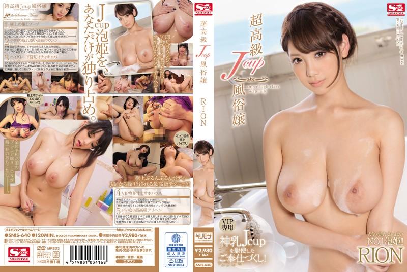 超高级Jcup风俗嬢 RION(宇都宫紫苑)