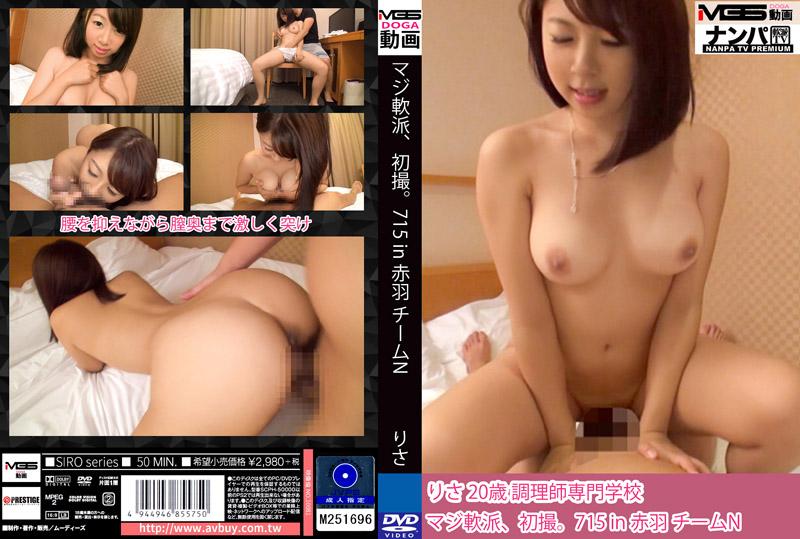 真实搭讪后首拍 715 in 赤羽 N小队