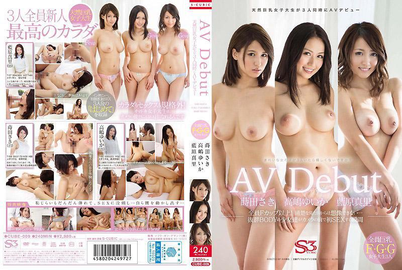 天然巨乳女大学生3人同时AV出道 AV Debut 莳田沙树 蓝原真里 高嶋由花