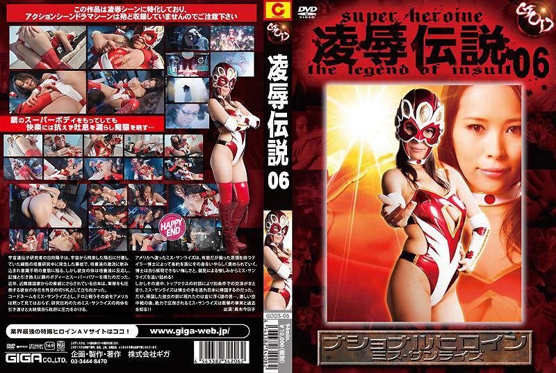 凌辱传说 06 国家女英雄 昇阳小姐