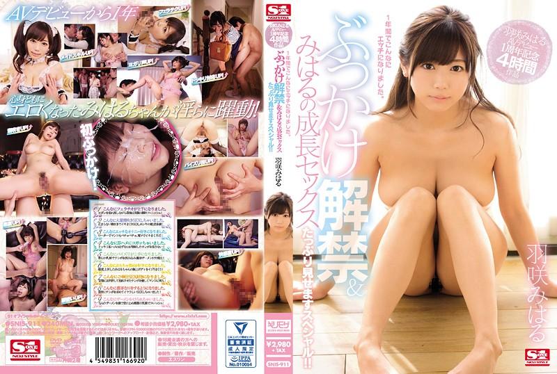 喷精幹砲大解禁 羽咲美晴出道一周年纪念 4小时