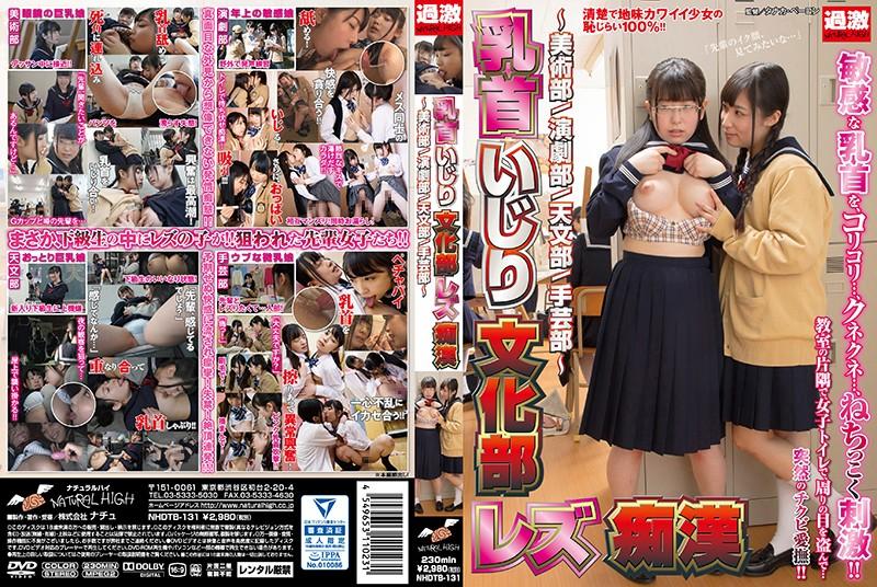 乳头调教文学社团蕾丝痴汉 ~美术社/戏剧社/天文社/手工社~