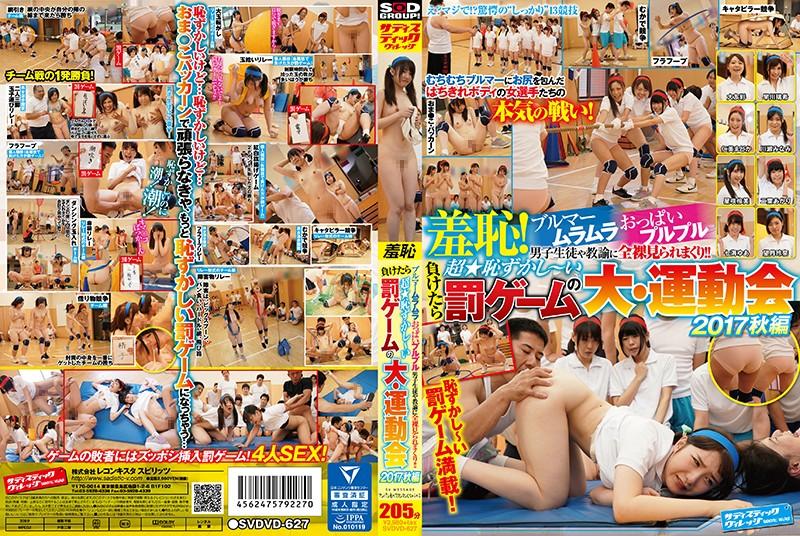 男学生&教师视姦全裸肉体!超羞耻大运动会 2017秋