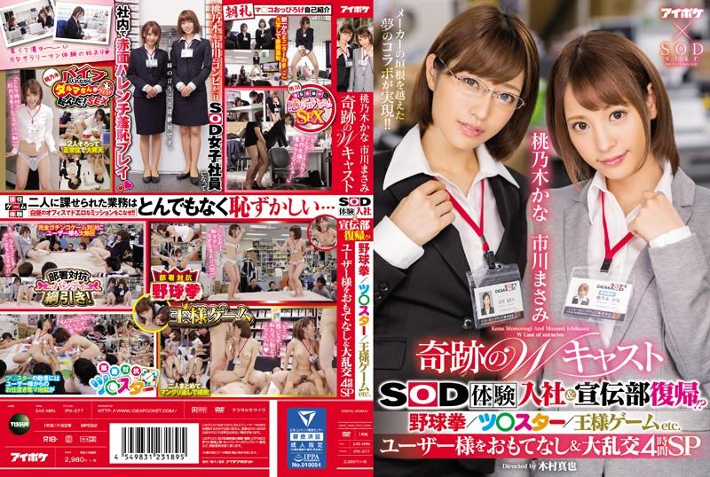 奇蹟双重卡司 SOD宣传部体验!淫荡游戏大乱交4小时SP 第二集