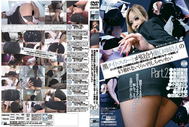 好想磨蹭黑窄裙姐淫臀喷到爽 Part.2