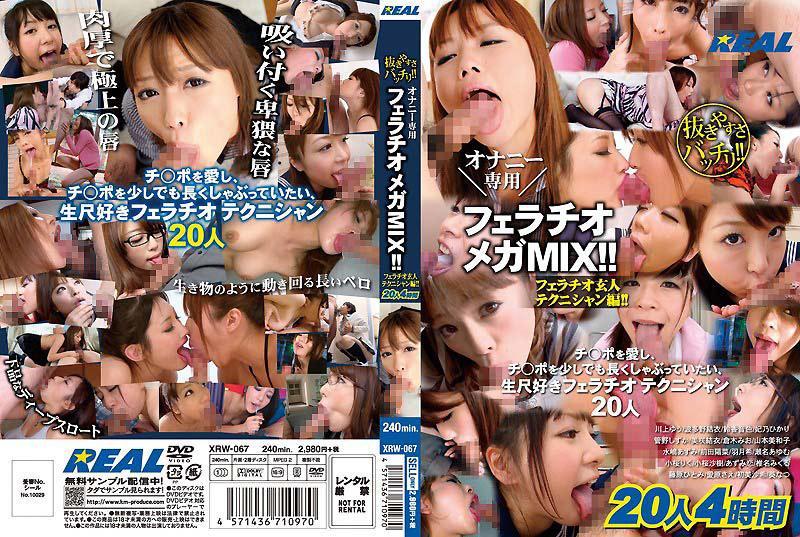 抜きやすさバッチリ!!オナニー専用フェラチオメガMIX!!フェラチオ玄人テクニシャン编!! 20人4时间