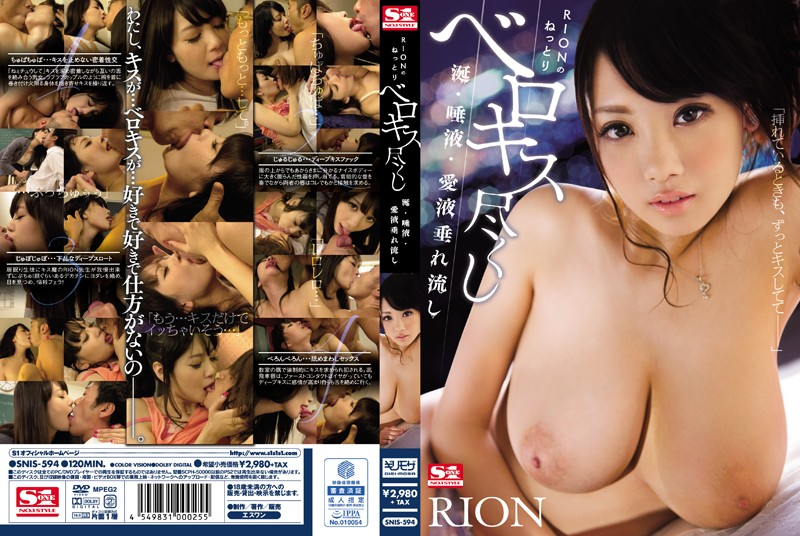 浓厚热吻喷爱液幹砲  RION(宇都宫紫苑)