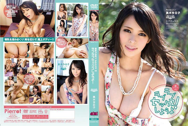 东京FUNKY GALS EX 15 来场充满爱意的性爱吧!真木今日子