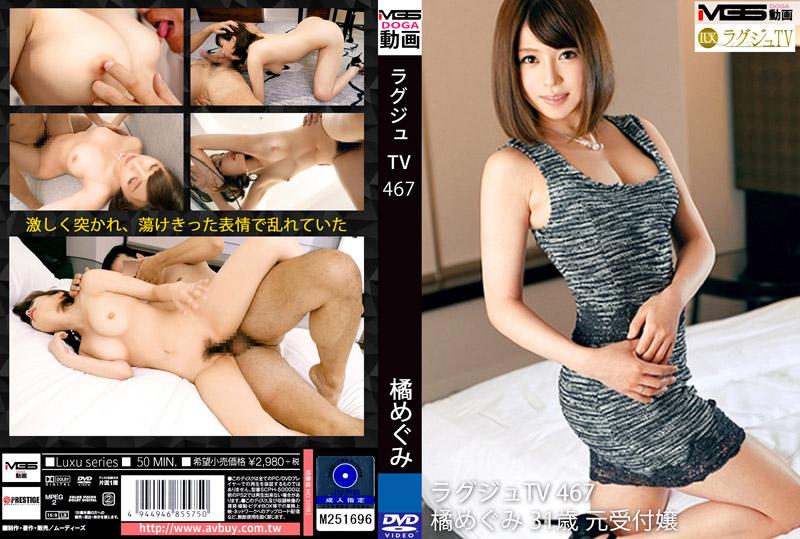 高贵正妹TV 467