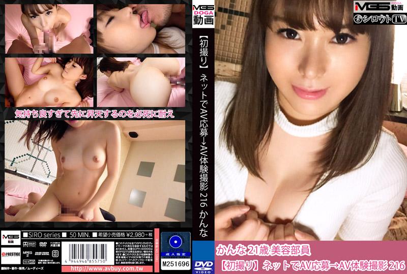 素人应徵A片幹砲体验 216