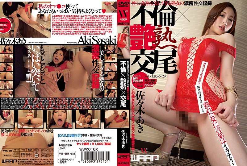 不伦×艶熟×交尾 佐佐木明希