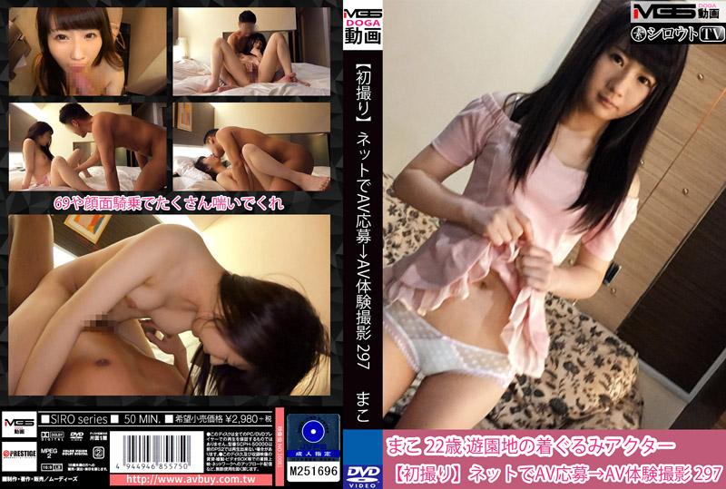 素人应徵A片幹砲体验 297