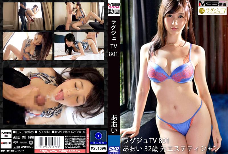 高贵正妹TV 801