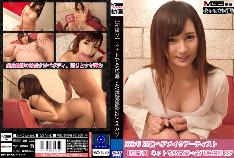 素人应徵A片幹砲体验 227