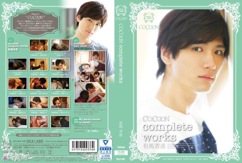 COCOON complete works 有马芳彦