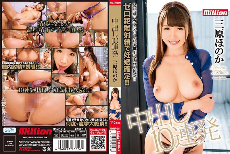 中出10连发 三原穗花