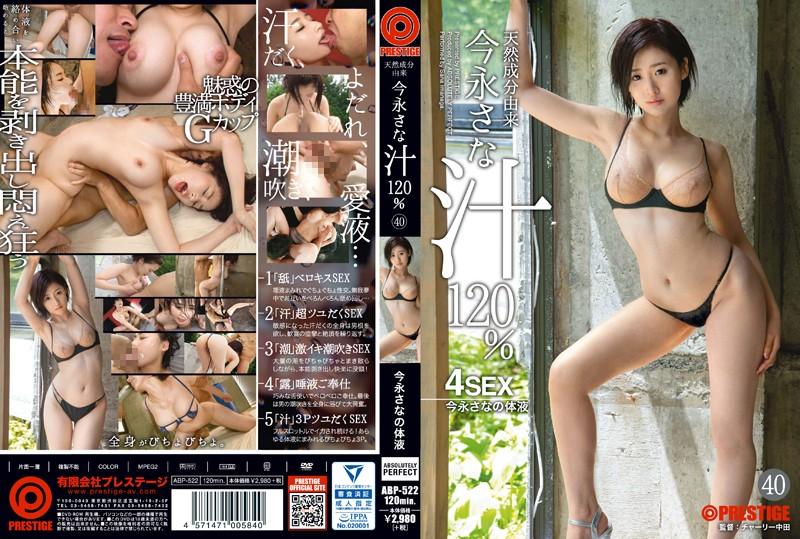 纯天然今永纱奈汁120%