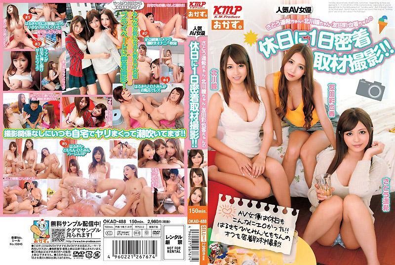 人気AV女优佐藤遥希・北川瞳・友田彩也香的假日1日密着取材摄影!!