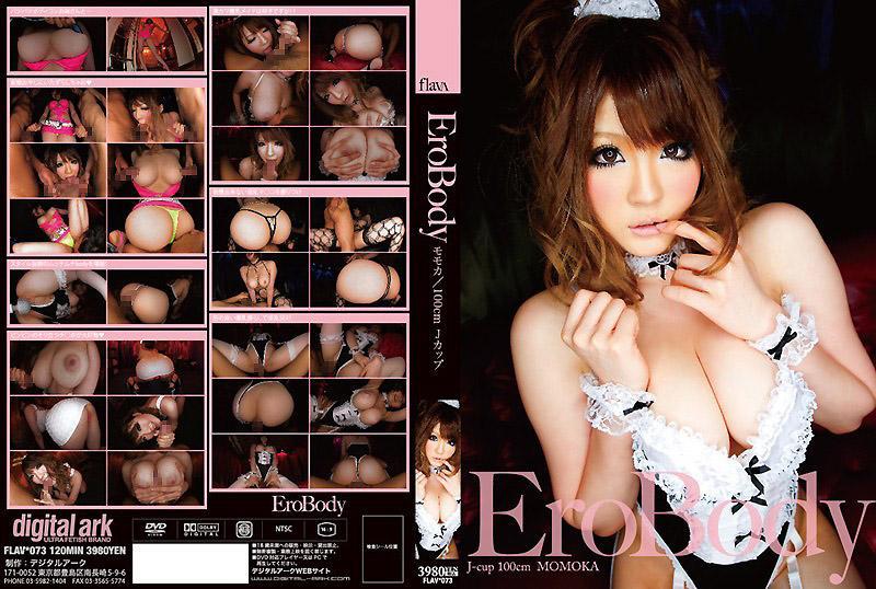 EroBody 桃香 / 100cm J罩杯