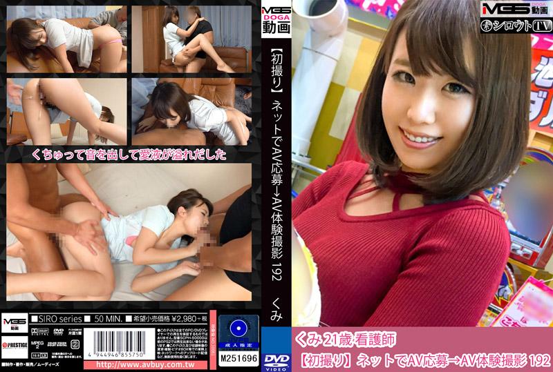 素人应徵A片幹砲体验 192