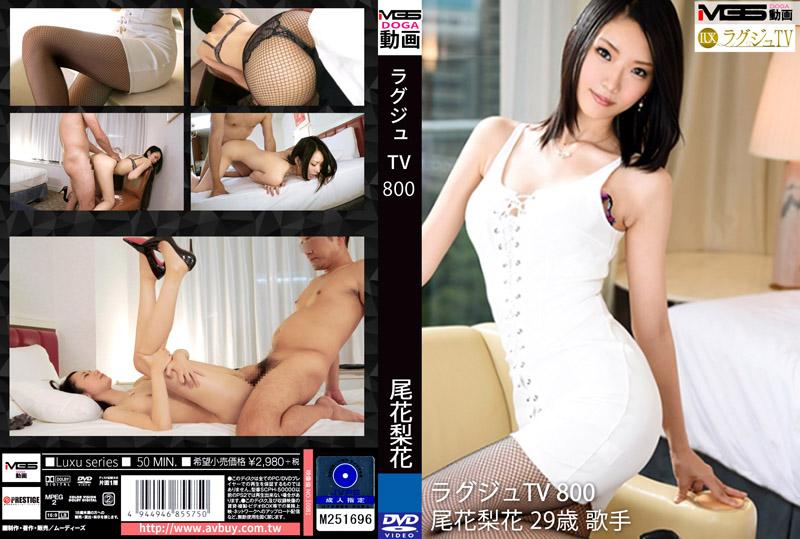高贵正妹TV 800