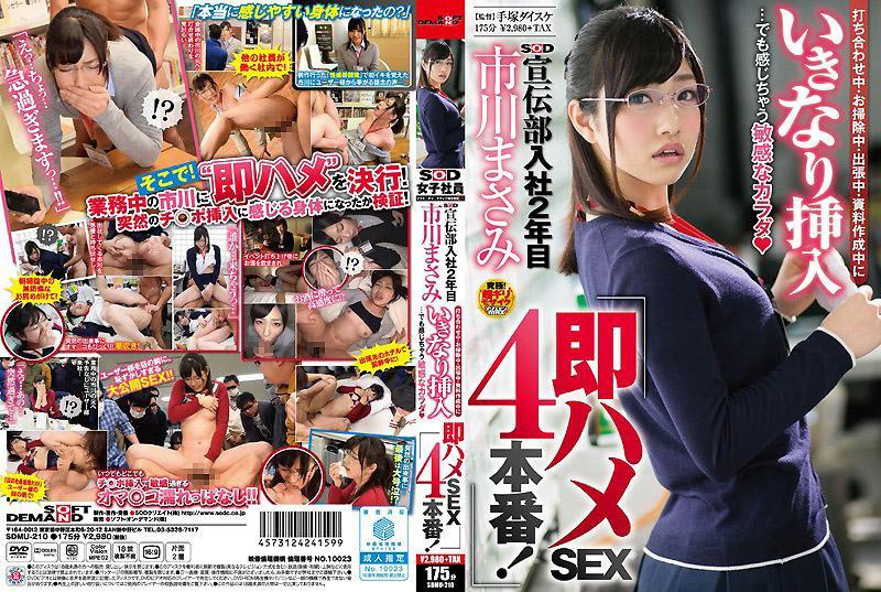 SOD宣传部 市川里美 趁开会扫地外出做资料时突然插入…敏感到直接打4砲!