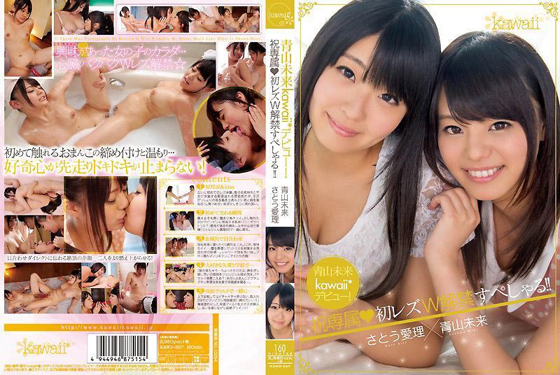 青山未来kawaii*出道!祝专属初蕾丝边双重解禁特别版!! 青山未来 佐藤爱理