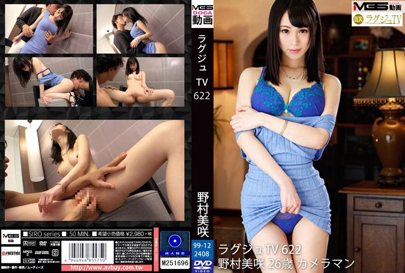 高贵正妹TV 622