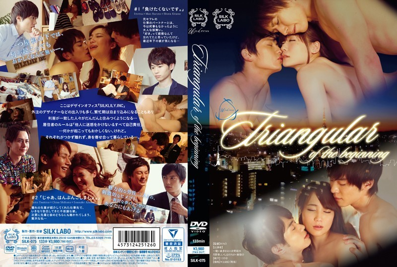 Triangular of the beginning 三角恋情
