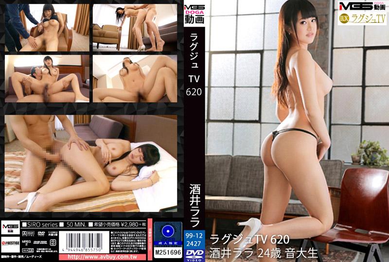 高贵正妹TV 620