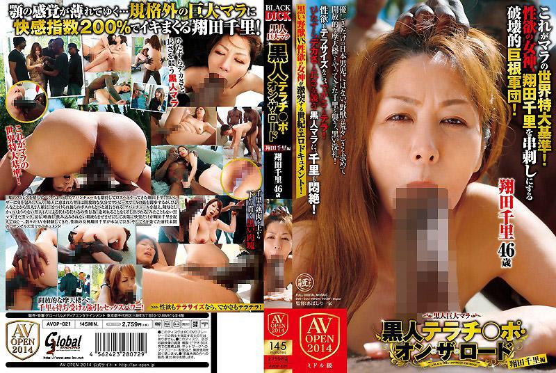 黑人巨大粗屌 黑人宇宙级巨屌・ON・THE・ROAD  翔田千里编
