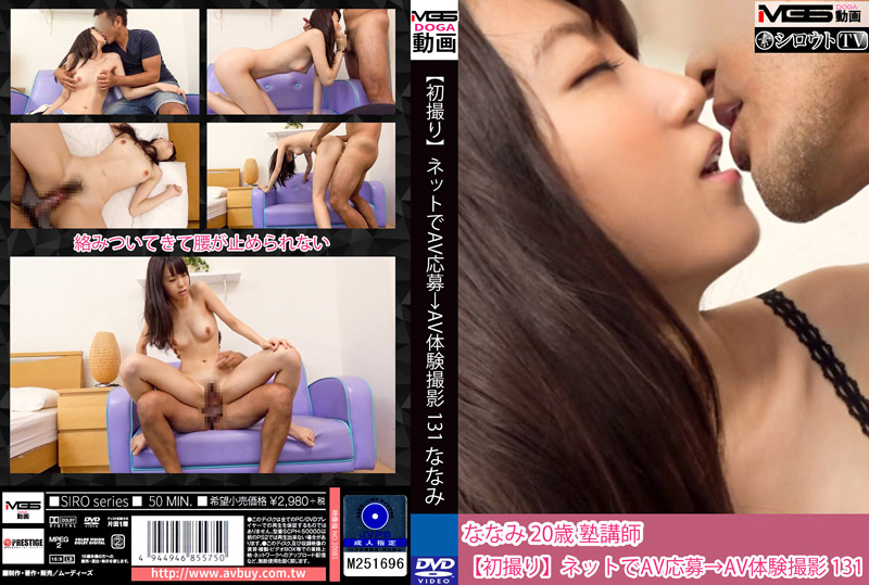素人应徵A片幹砲体验 131