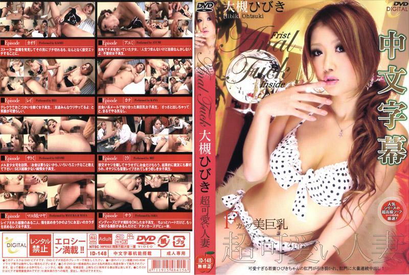 F罩杯美巨乳 超可爱人妻 大槻响(中文字幕)