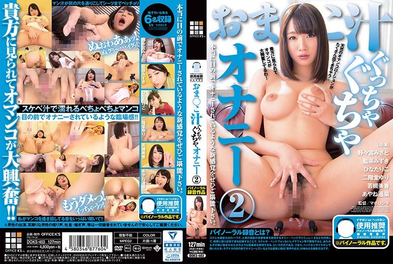 淫水狂洩自慰 2
