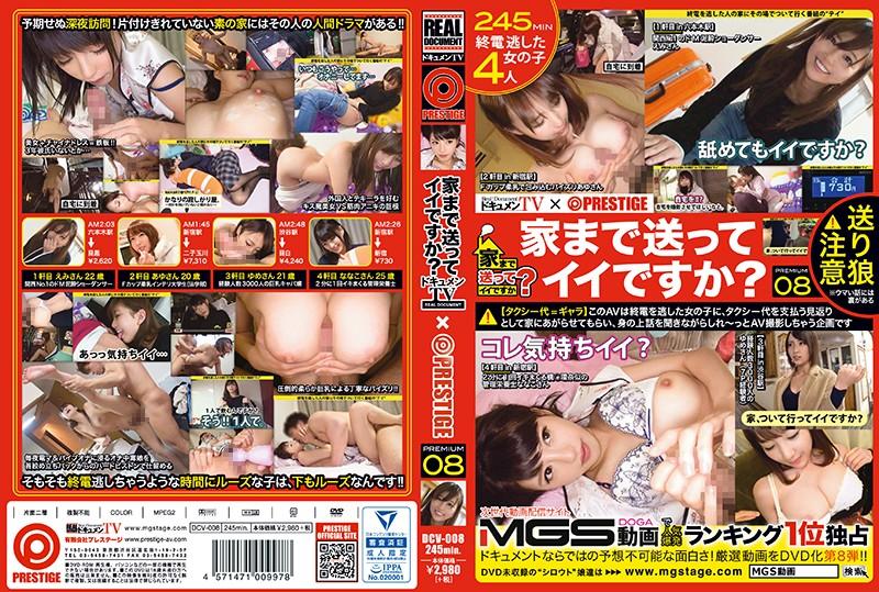 纪录片TV×蚊香社精选 送妳回家幹一砲? 08
