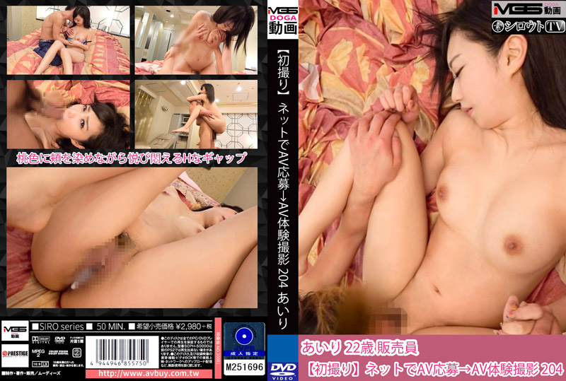 素人应徵A片幹砲体验 204