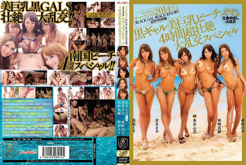 kira☆kira夏季嘉年华2014 BLACK GAL BEACH RESORT-夏祭特别编-黑辣妹美巨乳海滩4小时超絶大乱交特别编
