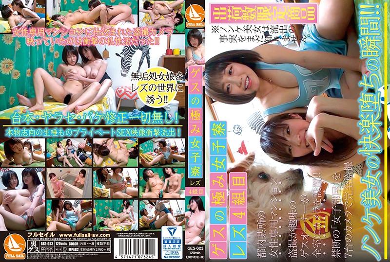 究极人渣幹砲影像 蕾丝边版 第4组