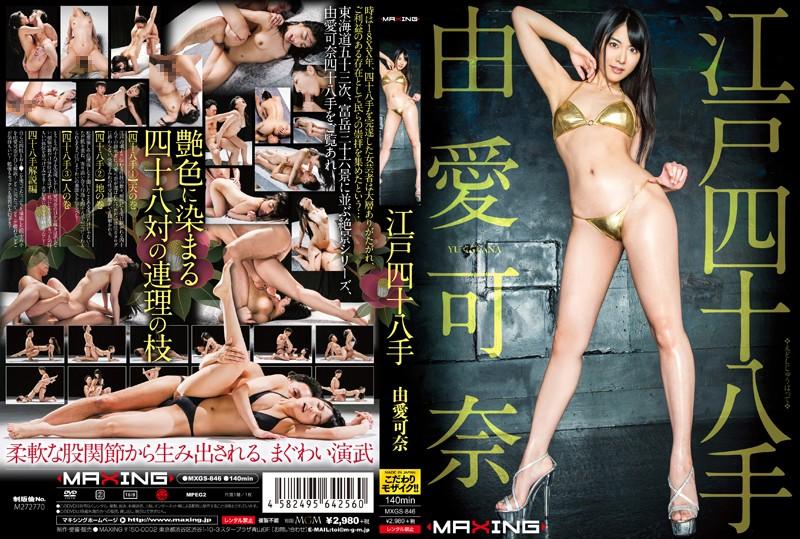 江户爱慾48手 由爱可奈
