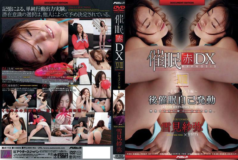 催眠 赤 DX 18 纪录片篇