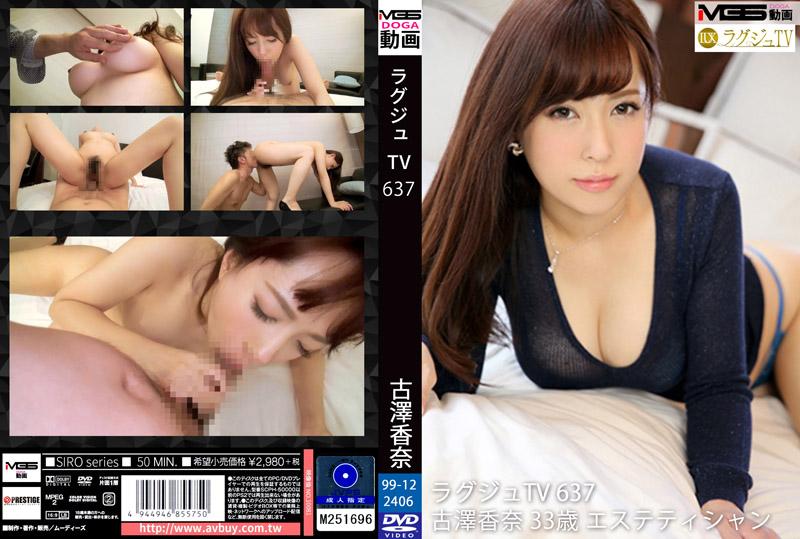 高贵正妹TV 637