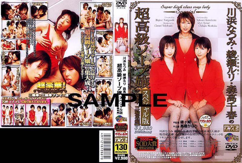 川浜なつみ・绫瀬ルリ・森高千春の超高级ソープ嬢 スペシャル版