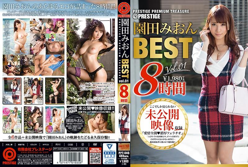 园田美樱 8小时 BEST PRESTIGE PREMIUM TREASURE VOL.01 - 上