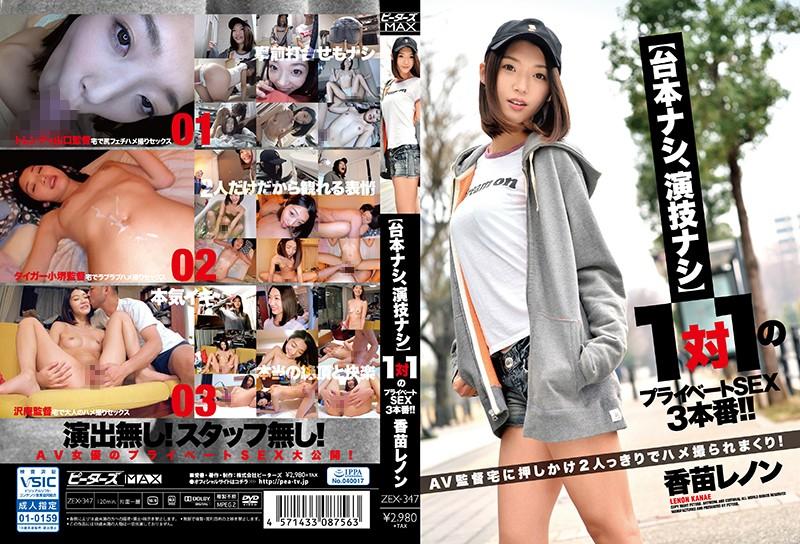 私密幹砲3连发!来AV导演家幹砲自拍! 香苗玲音